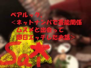 ネットナンパ画像【ナンパスポット:東京】