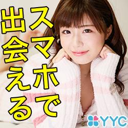 YYCは可愛い若い女子と出会える!ゼッタイ登録!