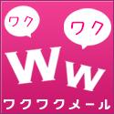 wakuwaku-125125