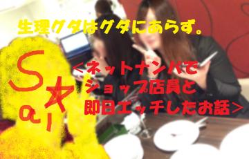 【画像】東京ネットナンパ。ナンパスポット東京。ショップ店員