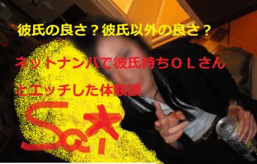 【画像】東京ネットナンパ。ナンパスポット東京。OL