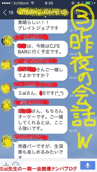 ジャカルタ画像ナンパブログ!ハメ撮り動画トライ★04