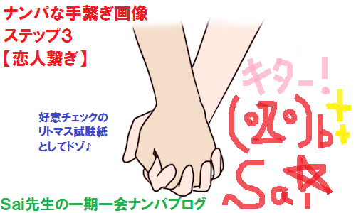 ナンパ画像:ハメ撮りに繋がる手繋ぎ方法03