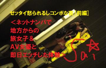 ナンパ画像:東京ネットナンパハメ撮り01