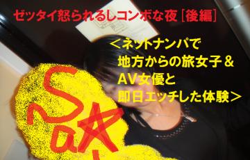 ナンパ画像東京ネットナンパハメ撮り01