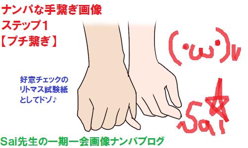ナンパ画像:ハメ撮りに繋がる手繋ぎ方法01