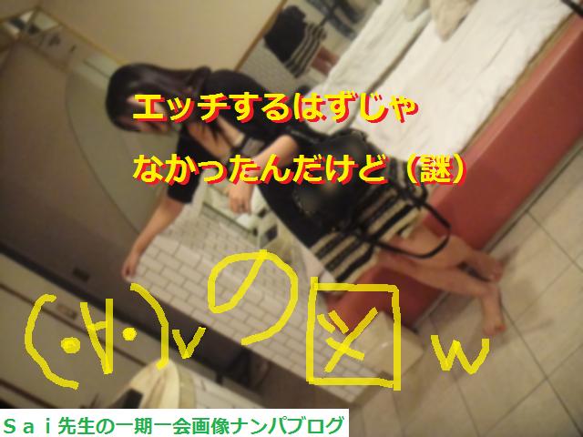 ネットナンパハメ撮り画像ブログ:大阪弁女子10