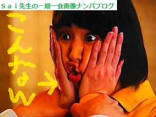 店内ナンパ画像,満喫ナンパ画像,風俗嬢05