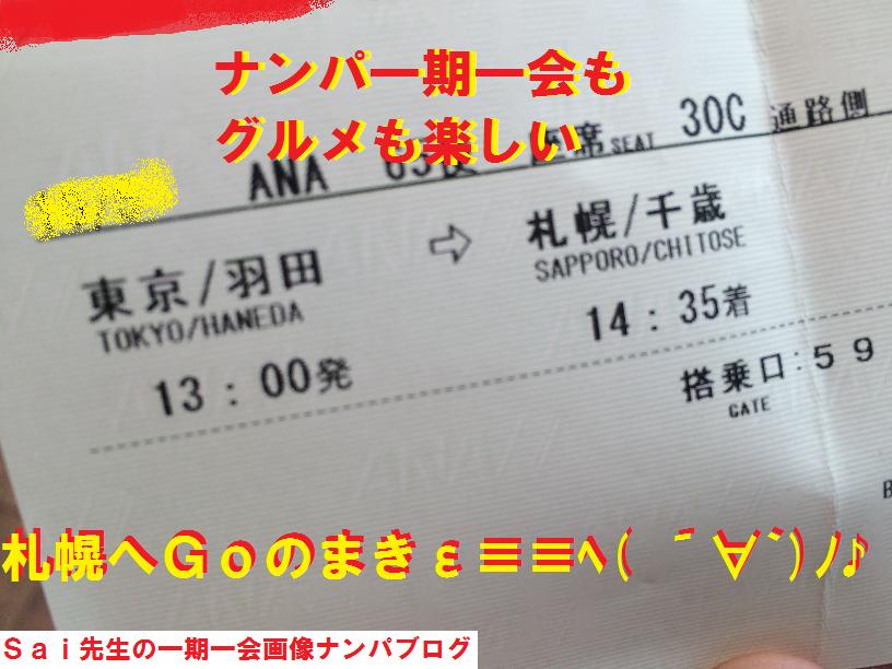 北海道,札幌,ナンパ,ネットナンパ,画像ブログ,ハメ撮り動画02