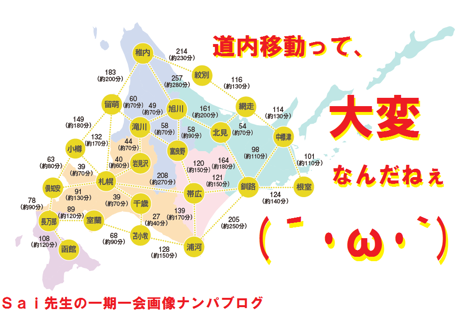 北海道,札幌,ナンパ,ネットナンパ,画像ブログ,ハメ撮り動画10
