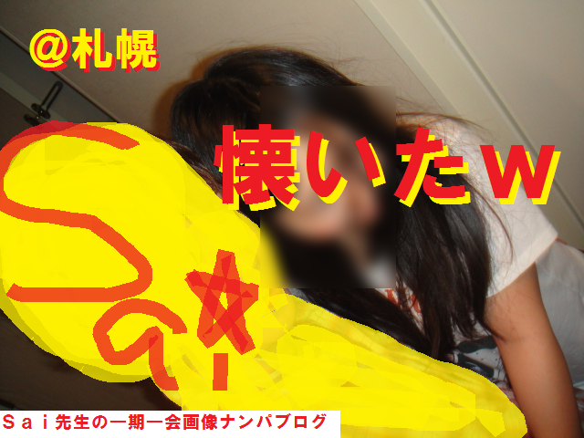 北海道,札幌,ナンパ,ネットナンパ,画像ブログ,ハメ撮り動画21