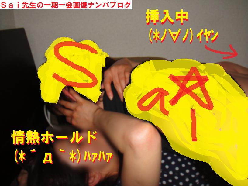 ネットナンパハメ撮り画像ブログ:幼稚園教諭とセックス06