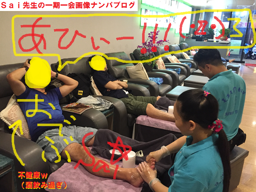 台湾台北ナンパブログ,ハメ撮り,画像,動画24