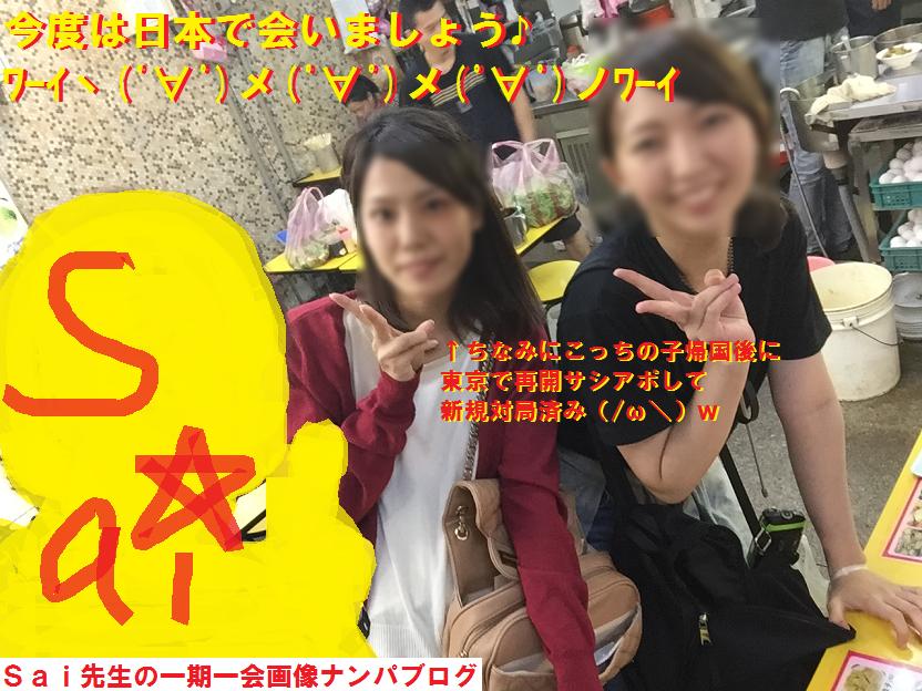 台湾台北ナンパブログ,ハメ撮り,画像,動画22