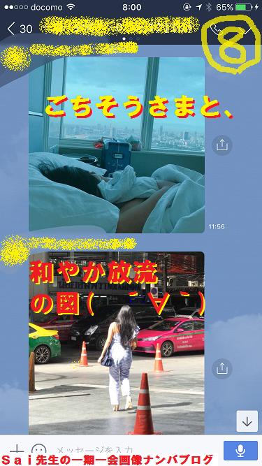 ナンパ,ネットナンパ,画像,動画,ハメ撮り,タイ39