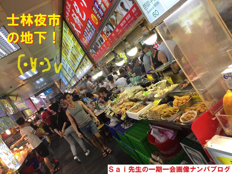 台湾台北ナンパブログ,ハメ撮り,画像,動画17