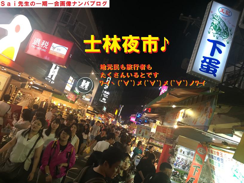 台湾台北ナンパブログ,ハメ撮り,画像,動画11