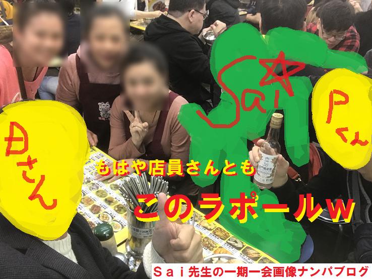 台湾台北ナンパブログ,ハメ撮り,画像,動画61