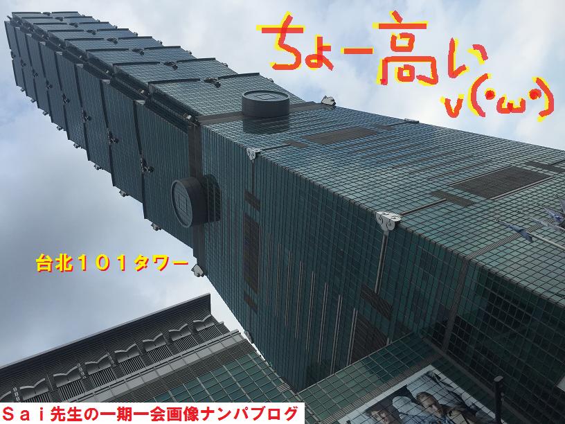 台湾台北ナンパブログ,ハメ撮り,画像,動画25