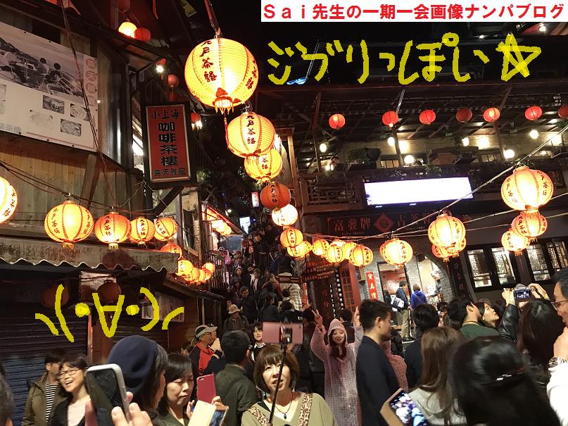 台湾台北ナンパブログ,ハメ撮り,画像,動画54