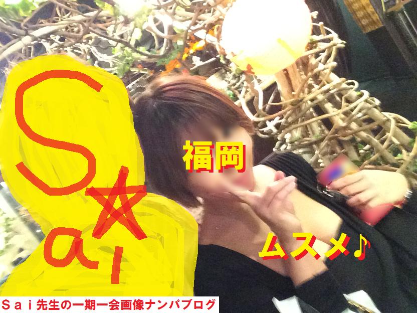 福岡,ナンパブログ,ハメ撮り,画像,動画01