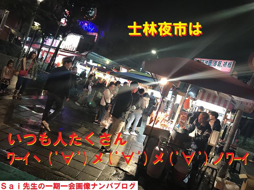 台湾台北ナンパブログ,ハメ撮り,画像,動画58