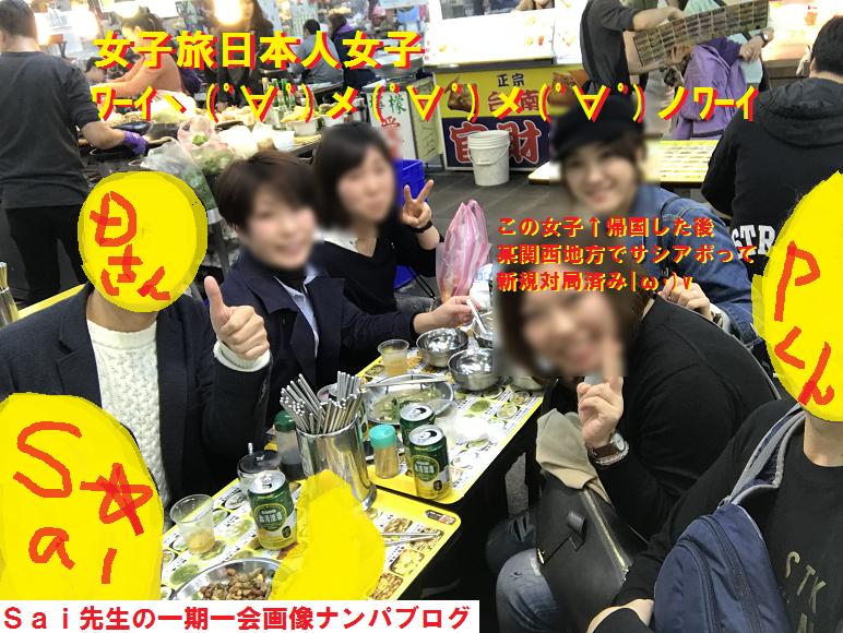 台湾台北ナンパブログ,ハメ撮り,画像,動画62