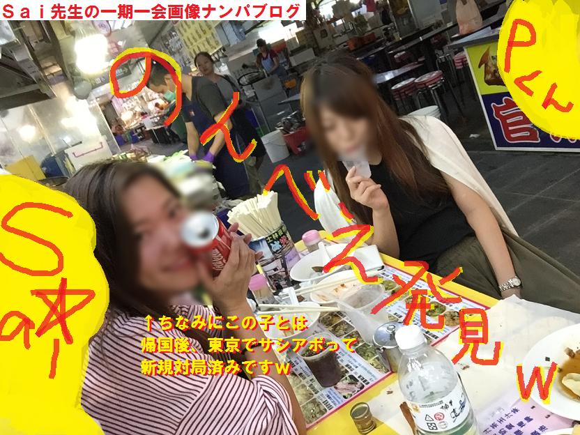 台湾台北ナンパブログ,ハメ撮り,画像,動画34