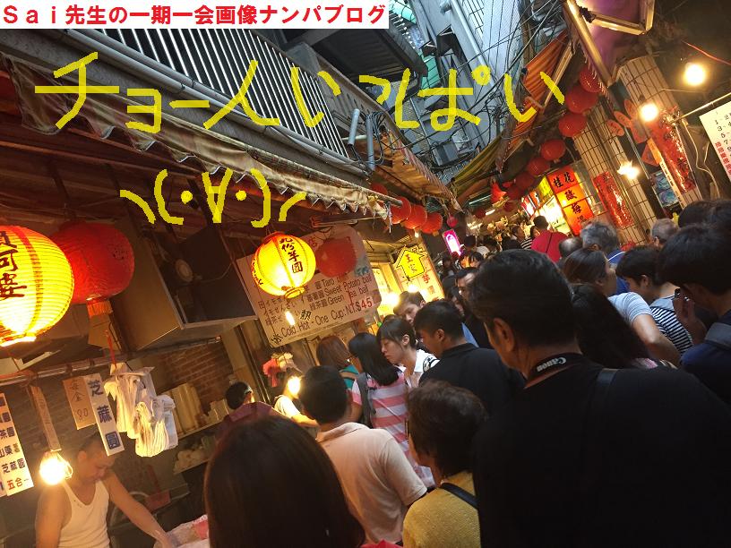 台湾台北ナンパブログ,ハメ撮り,画像,動画52