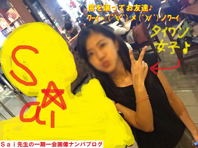 台湾台北ナンパブログ,ハメ撮り,画像,動画27