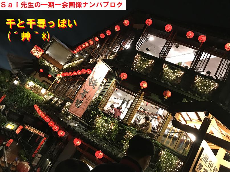 台湾台北ナンパブログ,ハメ撮り,画像,動画55