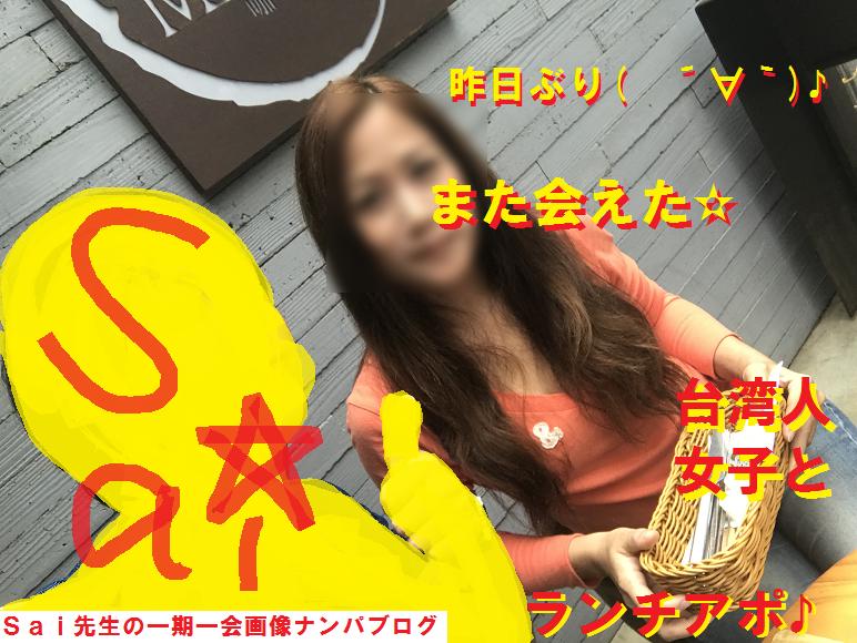 台湾台北ナンパブログ,ハメ撮り,画像,動画42