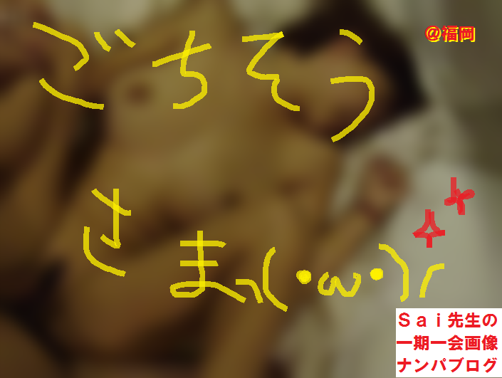 福岡,ナンパブログ,ハメ撮り,画像,動画04