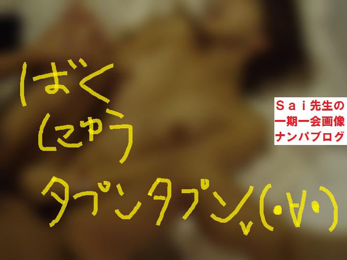 福岡,ナンパブログ,ハメ撮り,画像,動画05