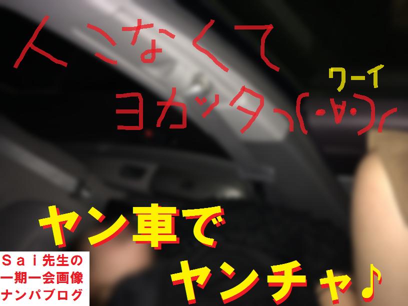 福岡,ナンパブログ,ハメ撮り,画像,動画11
