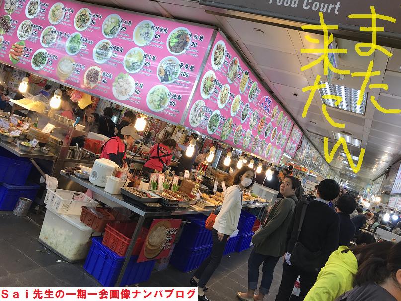 台湾台北ナンパブログ,ハメ撮り,画像,動画29