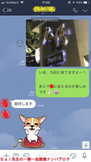 台湾台北ナンパブログ,ハメ撮り,画像,動画67
