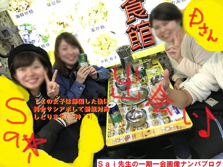 台湾台北ナンパブログ,ハメ撮り,画像,動画30