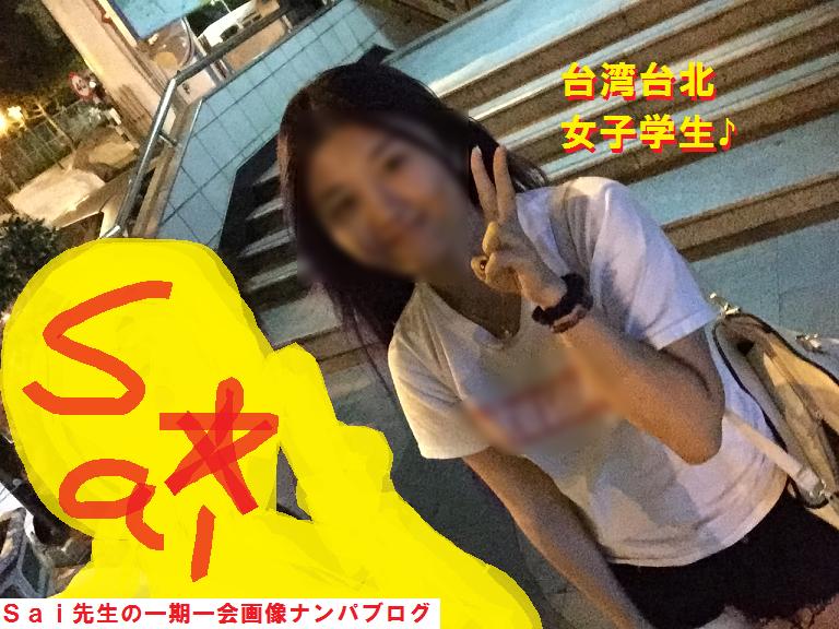 台湾台北ナンパブログ,ハメ撮り,画像,動画66