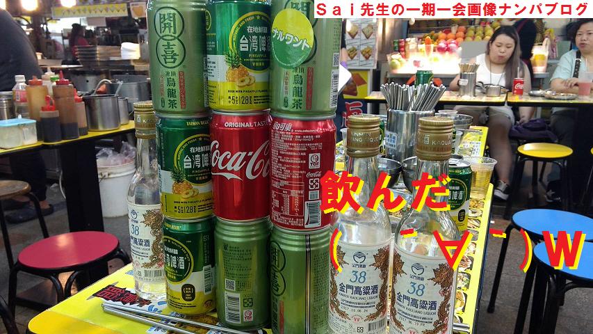 台湾台北ナンパブログ,ハメ撮り,画像,動画64