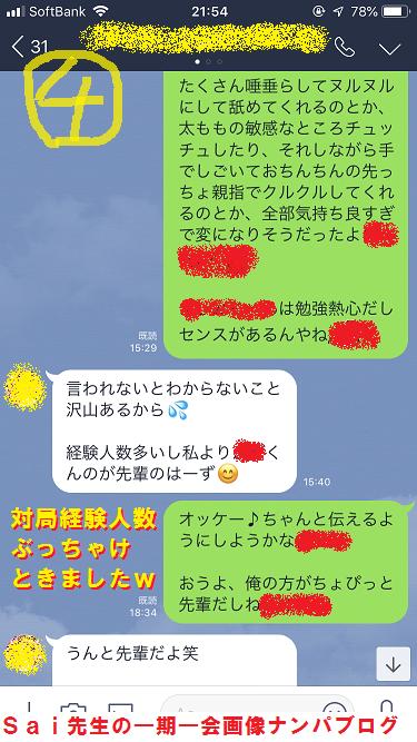 福岡,ナンパブログ,ハメ撮り,画像,動画15