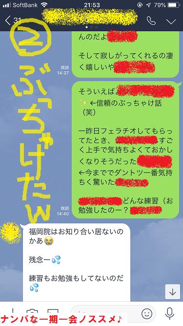 福岡,ナンパブログ,ハメ撮り,画像,動画13
