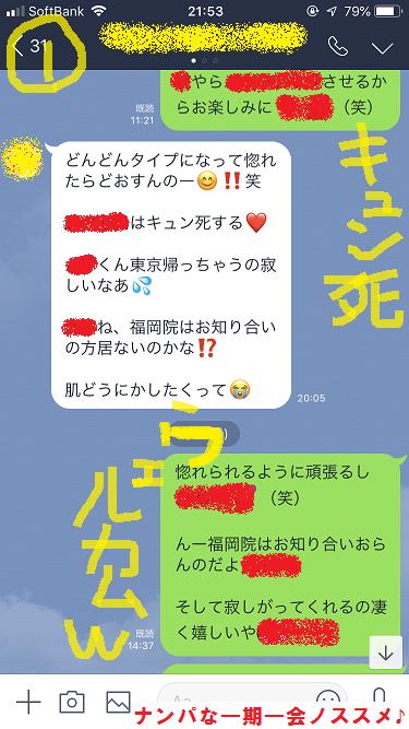福岡,ナンパブログ,ハメ撮り,画像,動画12