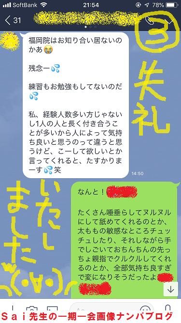福岡,ナンパブログ,ハメ撮り,画像,動画14