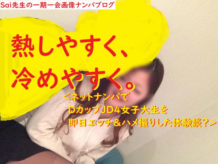 JDのナンパブログ画像20