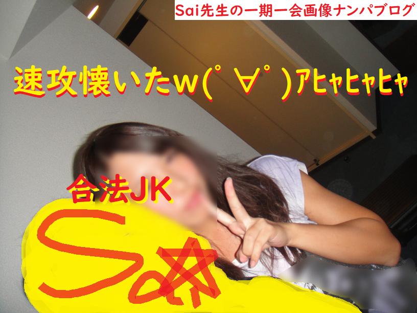 ネットナンパした合法JKのナンパブログ画像04