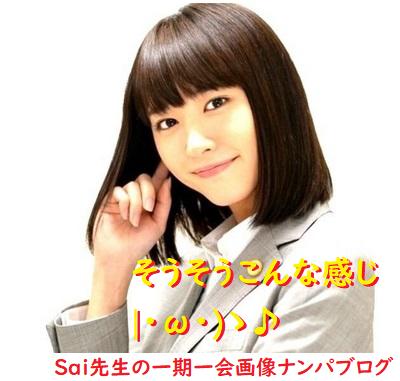 ネットナンパして役者の卵女優女子を即日セックスしたナンパブログ画像01