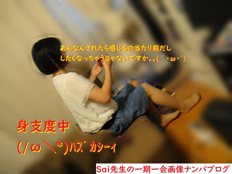 ネットナンパして役者の卵女優女子を即日セックスしたナンパブログ画像12