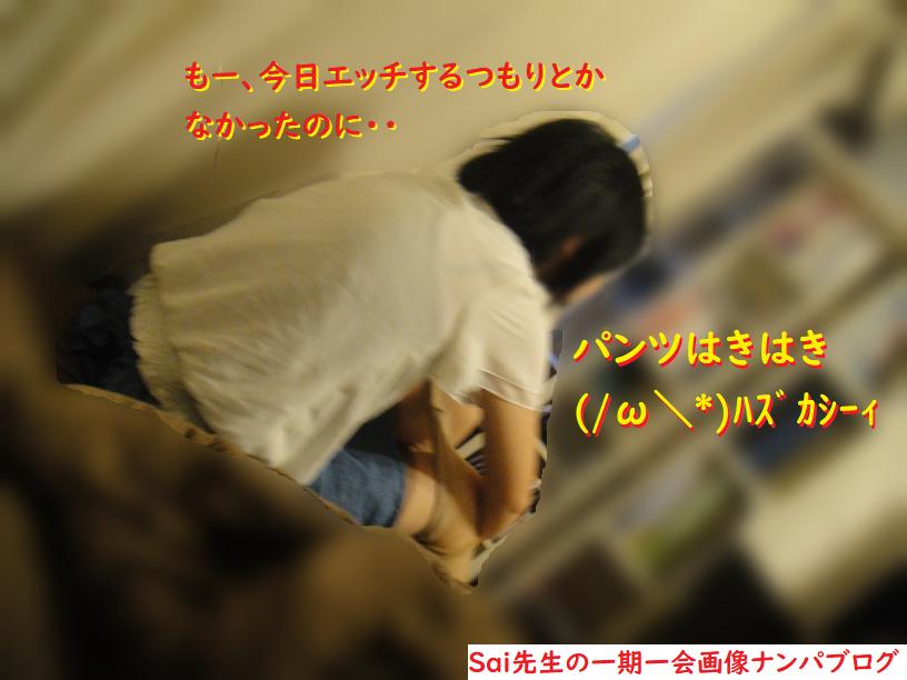 ネットナンパして役者の卵女優女子を即日セックスしたナンパブログ画像10
