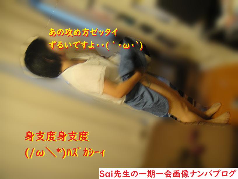ネットナンパして役者の卵女優女子を即日セックスしたナンパブログ画像11